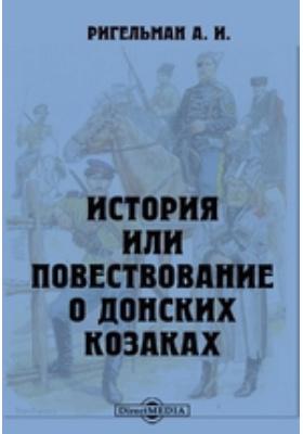 История или Повествование о донских козаках