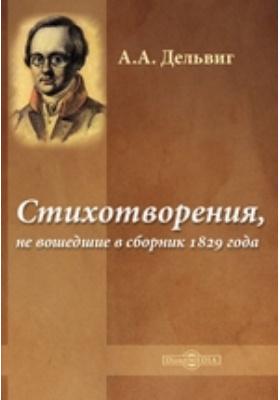 Стихотворения, не вошедшие в сборник 1829 года