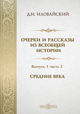 Очерки и рассказы из всеобщей истории: публицистика. Выпуск 1, Ч. 2. Средние века