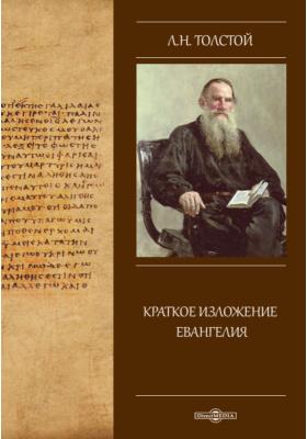 Краткое изложение Евангелия: духовно-просветительское издание