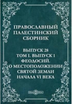 Православный Палестинский сборник. Феодосий. О местоположении Святой Земли начала VI века. 1891. Вып. 28, Т. I, Вып. 1