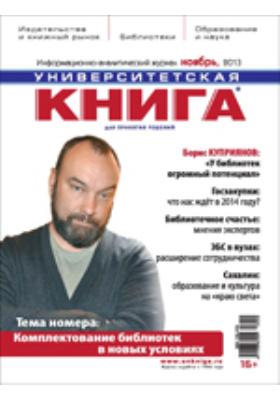 Университетская книга: журнал. 2013. ноябрь