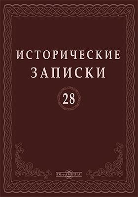 Исторические записки. Том XXVIII