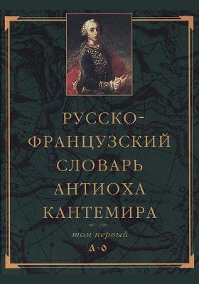 Русско-французский словарь Антиоха Кантемира. Т. 1. А — О