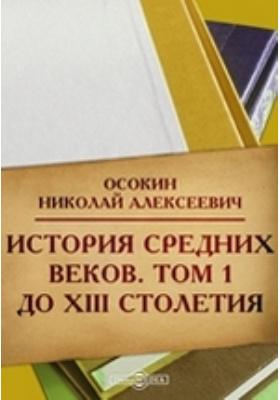 История средних веков. Т. 1. До XIII столетия