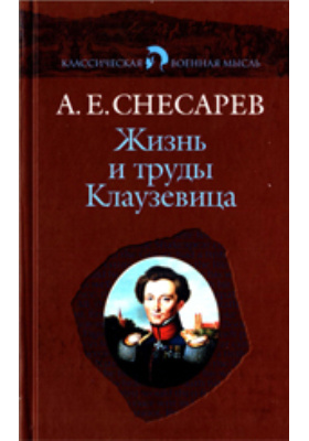 Жизнь и труды Клаузевица