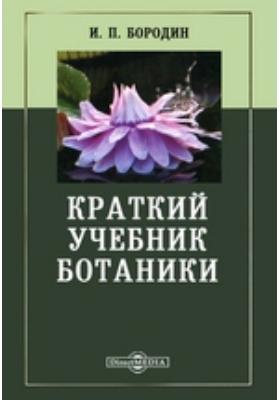 Краткий учебник ботаники
