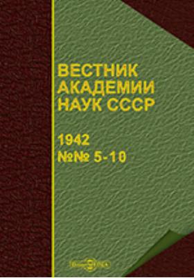 Вестник Академии наук СССР: журнал. 1942. № 5-10. 1942 г