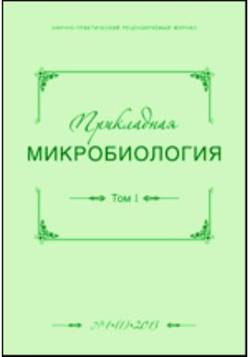 Прикладная микробиология: журнал. 2013. Том I, № 1(1)