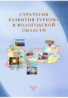 Стратегия развития туризма в Вологодской области