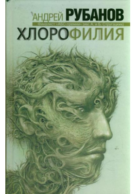 Хлорофилия : Роман