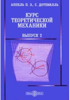 Курс теоретической механики. Вып. 2. Введение в изучение физики и прикладной механики