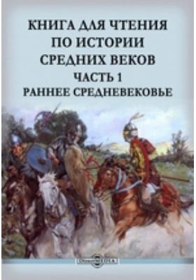 Книга для чтения по истории Средних веков, Ч. 1. Раннее Средневековье