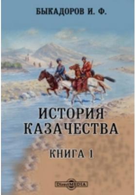 История казачества: монография. Кн. 1