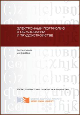 Электронный портфолио в образовании и трудоустройстве: коллективная монография