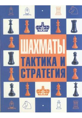 Шахматы = Chess for Children : Тактика и стратегия