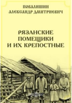 Рязанские помещики и их крепостные: публицистика