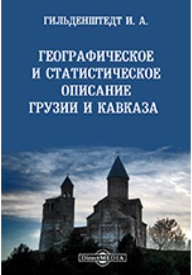 Географическое и статистическое описание Грузии и Кавказа: монография