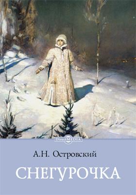 Снегурочка : весенняя сказка в четырех действиях с прологом: пьеса