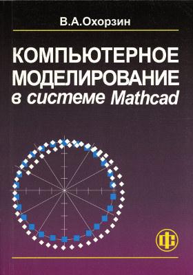Компьютерное моделирование в системе Mathcad: учебное пособие
