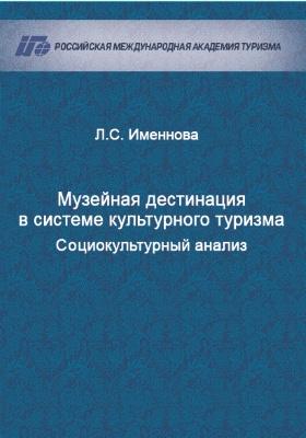 Музейная дестинация в системе культурного туризма : социокультурный анализ: монография