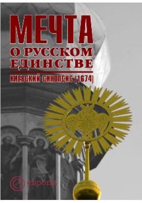Мечта о русском единстве. Киевский синопсис (1674): публицистика