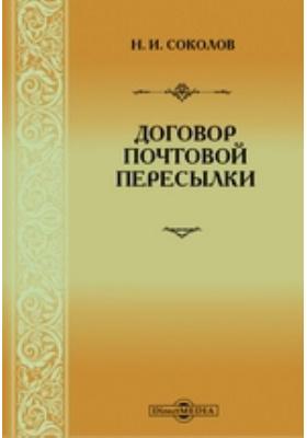 Договор почтовой пересылки : юридическое исследование