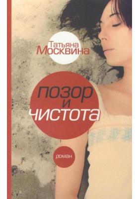 Позор и чистота : Народная драма в тридцати главах. Роман