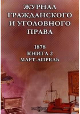 Журнал гражданского и уголовного права: журнал. 1878. Книга 2, Март-апрель