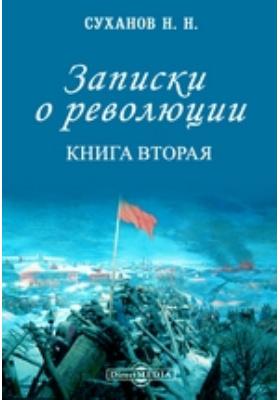 Записки о революции. Книга вторая: монография