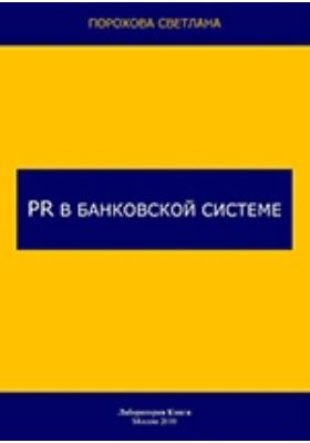 PR в банковской системе