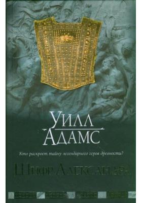 Шифр Александра = The Alexander Cipher : Роман