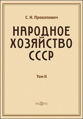 Народное хозяйство СССР: монография : в 2 томах. Том 2