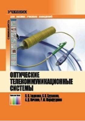 Оптические телекоммуникационные системы: учебник для вузов