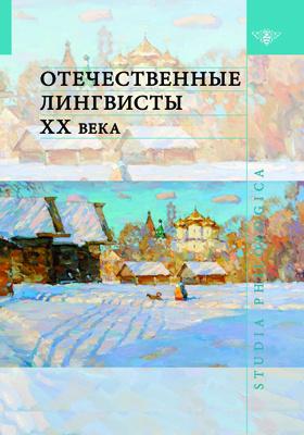 Отечественные лингвисты XX века: справочник