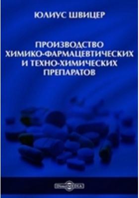 Производство химико-фармацевтических и техно-химических препаратов
