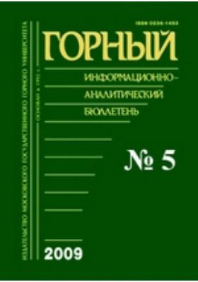 Горный информационно-аналитический бюллетень: журнал. 2009. № 5
