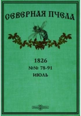 Северная пчела. 1826. №№ 78-91, Июль