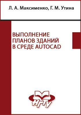 Выполнение планов зданий в среде AutoCAD: учебное пособие