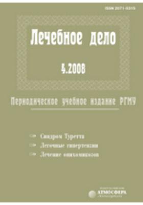 Лечебное дело : периодическое учебное издание РНИМУ: журнал. 2008. № 4