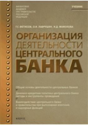 Организация деятельности центрального банка : Учебник