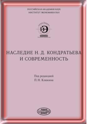 Наследие Н. Д. Кондратьева и современность: сборник материалов