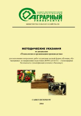 Методические указания по дисциплине «Технологии и организация производства»