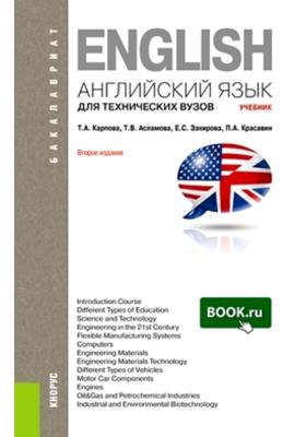 Английский язык для технических вузов : Учебник. 2-е издание, переработанное и дополненное