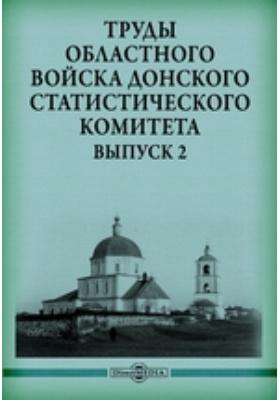 Труды Областного Войска Донского Статистического Комитета. Вып. 2