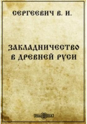 Закладничество в древней Руси