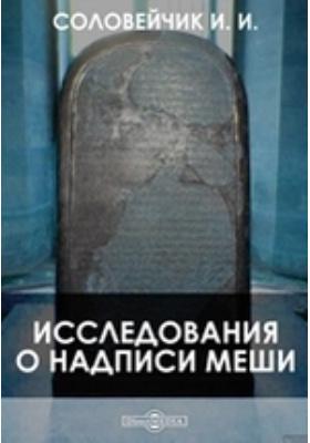 Исследования о надписи Меши: публицистика