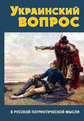 Украинский вопрос в русской патриотической мысли: публицистика