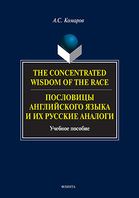 The Concentrated Wisdom of the Race = Пословицы английского языка и их русские аналоги: учебное пособие