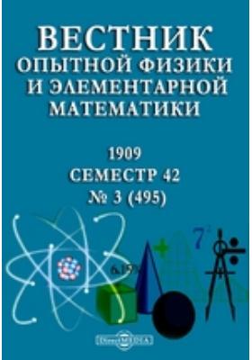 Вестник опытной физики и элементарной математики : Семестр 42: журнал. 1909. № 3 (495)